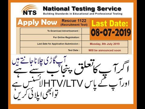 Rescue 1122 jobs 2019 lahore punjab/ New online jobs for NTS.
