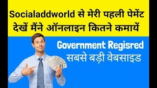 Part 2 घर बैठे पैसे कमायें   how to earn money online without investment