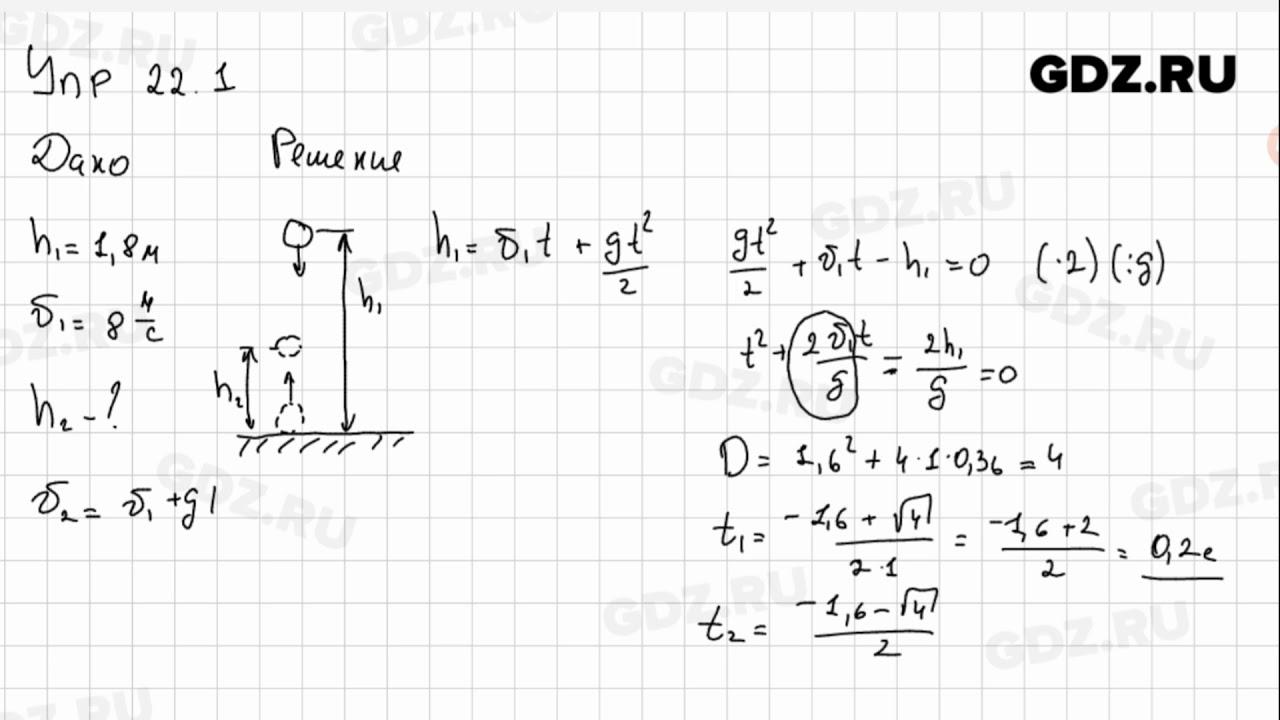 Бесплатный гдз по физике 9 класса автор а.в перышкин 2018года