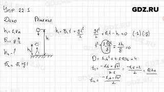 Упр 22.1 - Физика 9 класс Пёрышкин