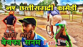बेवफा सनम ,नई छत्तीसगढ़ी कॉमेडी वीडियो ,Cg Comedy Video | Gada Bhai \u0026 Nanu Bhai | Amlesh Nagesh CG
