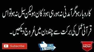Karobar Mein Tarakki Ka Wazifa | Wazifa For Increase Income | By Rohani Parwaz