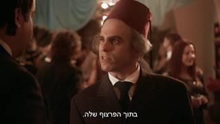 היהודים באים   עונה 3 - בן גוריון והעות