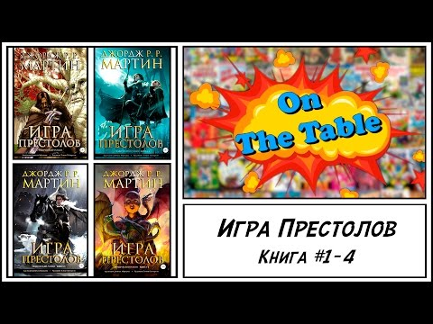 Игра Престолов. Книга 1-4 (A Game of Thrones: The Graphic Novel. Vol. 1-4)
