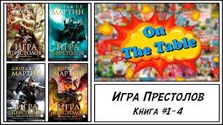 Игра Престолов. Книга 1-4 (A Game of Thrones: The Graphic Novel. Vol. 1-4)