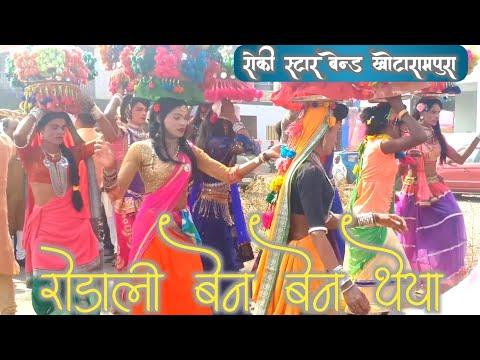Rodali Ben Ben Theya Full Hd Quality Rocky Star Band Khotarampura