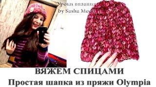 Простая шапка спицами из пряжи Olympia от Lana Grossa. МАСТЕР-КЛАСС - вязание спицами. #SM