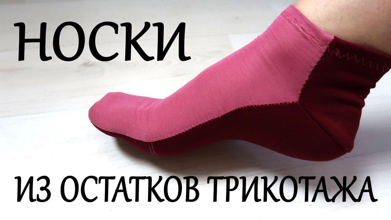 Сшитые носки из флиса выкройка