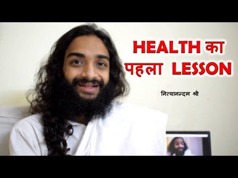 हेल्थ का पहला लैसन | FIRST LESSON OF HEALTH IN AYURVEDA BY NITYANANDAM SHREE