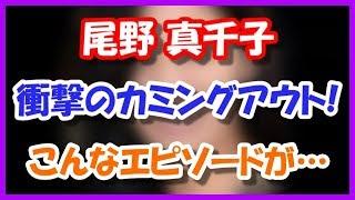 【過去】尾野真千子、衝撃のカミングアウト!!! マジかよ・・・ 6月...