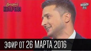 Вечерний Квартал 2016 | полный выпуск 26.03.2016