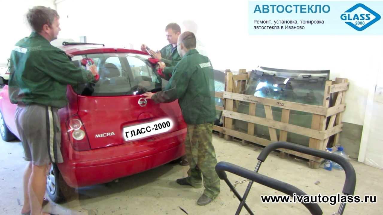 Автостекло Иваново - установка заднего стекла