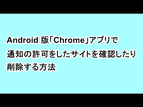 Android 版「Chrome」アプリで通知の許可をしたサイトを確認したり削除する方法