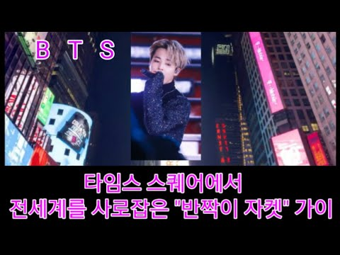 [BTS] 방탄소년단 지민,  타임스퀘어에서 전세계를 사로잡은