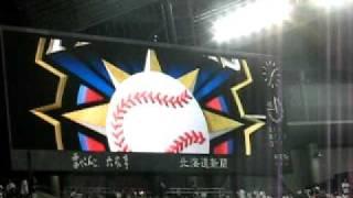 2009年9月23日札幌ドームでのファイターズ対西武ライオンズ戦、ファイターズのスタメン紹介のオーロラビジョンです。