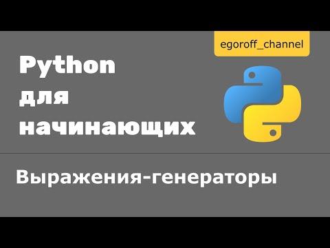 48 Генераторы и итераторы. Выражения  -генераторы в Python