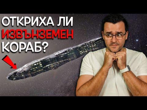 Топ 10 Най-мистериозни ОТКРИТИЯ в Космоса, които ще ви оставят БЕЗ ДЪХ