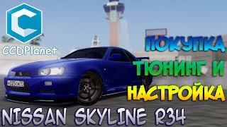 CCDPlanet — Покупаю Nissan Skyline +Тюнинг и настройка [MTA]
