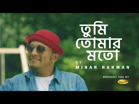 Tumi Tomar Moto - Minar Rahman | Official Music Video