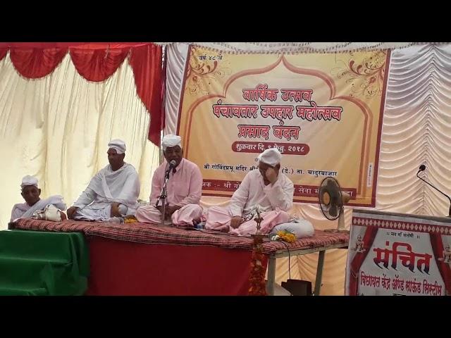 Babhulgaonkar Baba Shastri Vyakhyan Part-2
