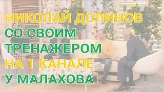 Николай Долинов со своим тренажером на 1 канале