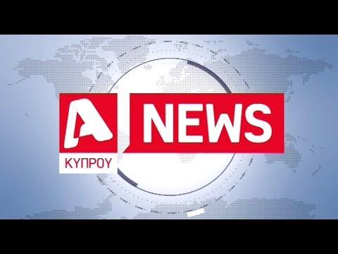 Μεσημβρινό Δελτίο 14/06/17 | Alpha Κύπρου