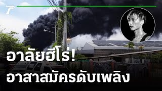 นาทีชีวิต ! เจ้าหน้าที่ถูกไฟคลอกดับ 1 | 05-07-64 | ข่าวเย็นไทยรัฐ