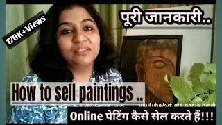 How to sell paintings ... ONLINE ... in Hindi