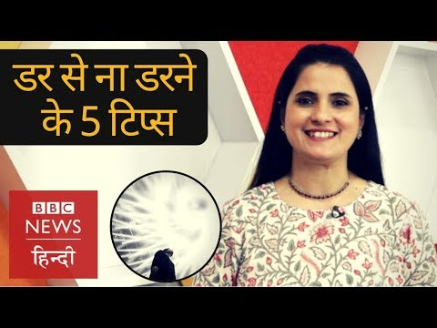 How to overcome Fear and reach Success? (BBC Hindi)