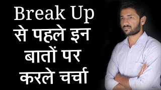 Break up Se pehle Jaruri Baate  Hindi