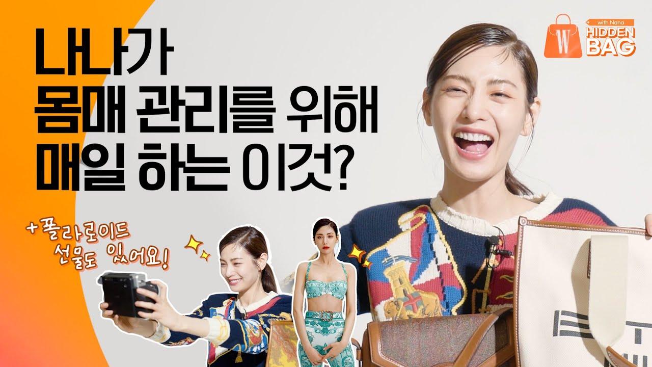 나나가 매일 빠짐없이 하는 데일리 뷰티 루틴 by W Korea (nana)
