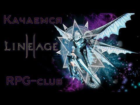 Lineage 2 |L2|Л2| - Продадим ДБ | Сервере RPG-club - High Five X5.