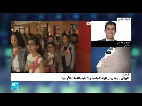 المغرب: كيف يفسر تمرير قانون تدريس المواد العلمية باللغات الأجنبية؟  - نشر قبل 38 دقيقة