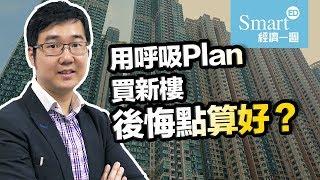 諗sir:用呼吸Plan買新樓 後悔點算好【諗sir投資教室】