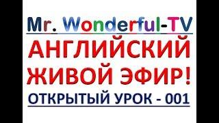 Mr. Wonderful -TV Live Stream - АНГЛИЙСКИЙ ЖИВОЙ ЭФИР! ОТКРЫТЫЙ УРОК - 001