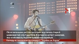 webкамера - Камера Установлена: Концерт «Україна як Корея»