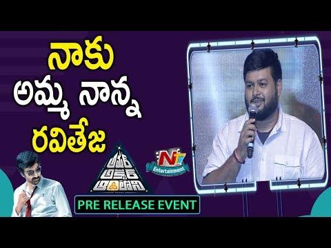SS Thaman Speech @ Amar Akbar Anthony Pre Release Event | Ravi Teja | Ileana | NTV ENT