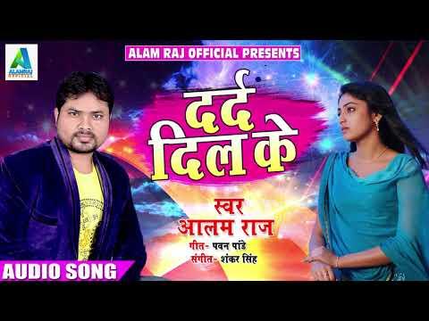 SUPERHIT SAD SONG # दर्द दिल के | Alam Raj | Latest Bhojpuri Super Hit Sad Song 2018