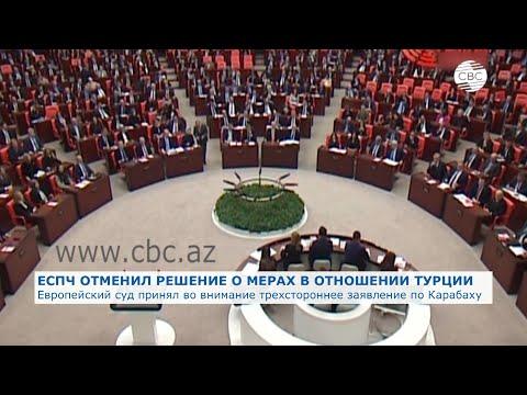 Меры в отношении Турции в связи с ситуацией в Нагорном Карабахе отменены