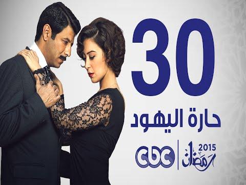 مسلسل حارة اليهود الحلقة 30 كاملة HD 720p / مشاهدة اون لاين