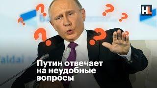 🌵 Путин отвечает на неудобные вопросы
