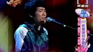 [節目]蕭閎仁-我愛黑澀會(你愛怎樣就怎樣+Love Song)2009/04/24