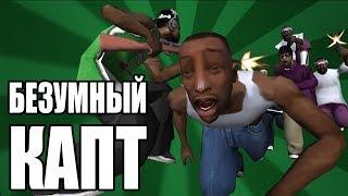 БЕЗУМНЫЙ КАПТ В GTA | Сидоджи short