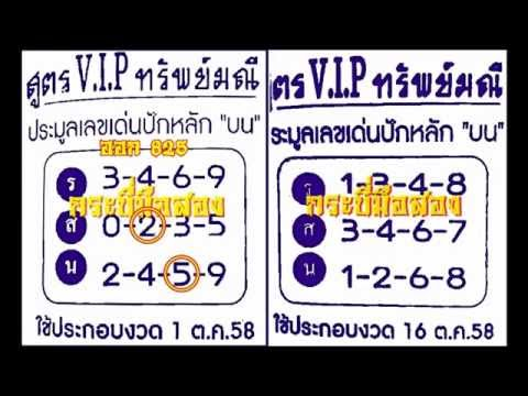 เลขเด็ด 16/10/58 สูตรVIPทรัพย์มณี หวย งวดวันที่ 16 ตุลาคม 2558