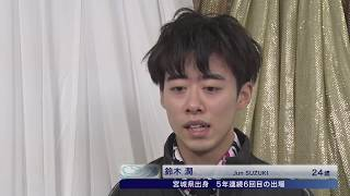 【全日本フィギュアスケート選手権2018】男子フリー<鈴木 潤選手>イン...