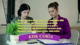 Деньги в долг под залог квартиры КПК СОЮЗ +79137993802
