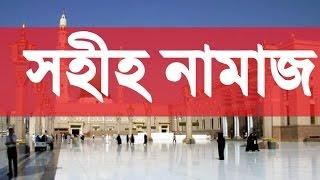 Bangla Waz 2017~সহীহ নামাজ~By Sheikh Motiur Rahman Madani