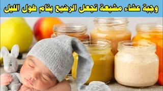 افضل وجبة عشاء مشبعة للرضع تجعل طفلك الرضيع ينام بسهولة طوال الليل و بدون قلق