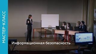 Мастер-класс по информационной безопасности учителя информатики ГБОУ СОШ №1323 Зобкова Петра