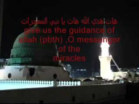 Tala Al Badru Alayna - sheikh mishary al afasi - with lyrics and english translation